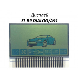 Дисплей ЖК на шлейфе SL B9 DIALOG/A91 (для StarLine B9 DIALOG/A91)