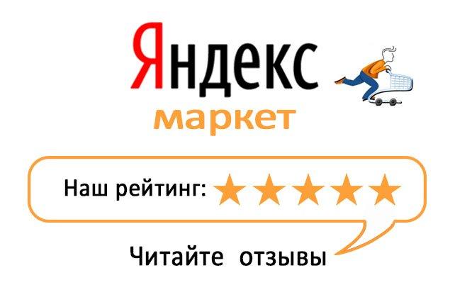 Купить Товар На Яндекс Маркете Интернет Магазин